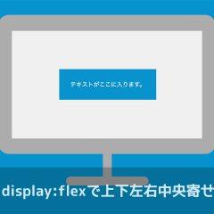 関連記事『CSSのdisplay:flexを使って要素を上下左右中央寄せにする方法』のサムネイル画像