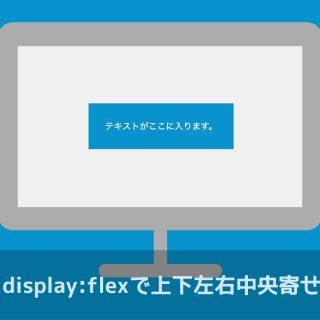 CSSのdisplay:flexを使って要素を上下左右中央寄せにする方法