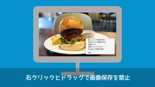 CSSだけで画像を右クリック&ドラッグ禁止にする方法