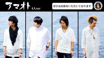 【アマオトのライブ告知】5月10日青山RizM・5月14日渋谷eggmanに出演します