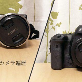 関連記事『フルサイズのカメラを買うまでのカメラ遍歴 #わたしのカメラ遍歴』のサムネイル画像