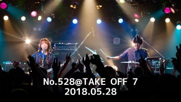 2018年5月28日 No.528 presents 528color〜blue code〜@TAKE OFF 7ライブレポ