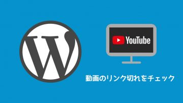 WordPressに貼ったYouTubeの動画が削除されたら知らせてくれるプラグイン「Broken Link Checker for YouTube」