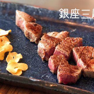 銀座三越の鉄板焼き屋「碧」ならリーズナブルに黒毛和牛ランチが食べられる!