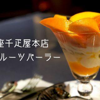 千疋屋銀座本店のフルーツパーラーで食べた季節の果物盛り合わせとフルーツパフェが最高すぎた