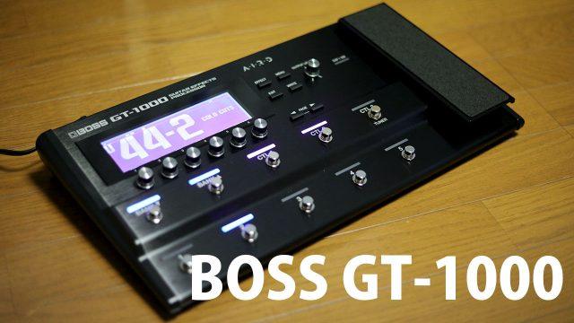 BOSS GT-1000を購入!過去のGTシリーズと比較しつつのファーストインプレッション