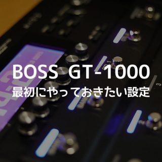 関連記事『BOSSのマルチエフェクターGT-1000を買ったらまず設定したいこと』のサムネイル画像