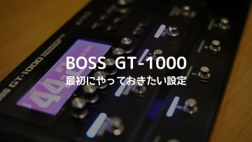 BOSSのマルチエフェクターGT-1000を買ったらまず設定したいこと