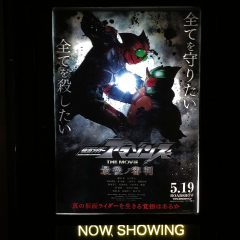 「仮面ライダーアマゾンズ最後ノ審判」は仮面ライダーファン以外の人も観るべき映画!