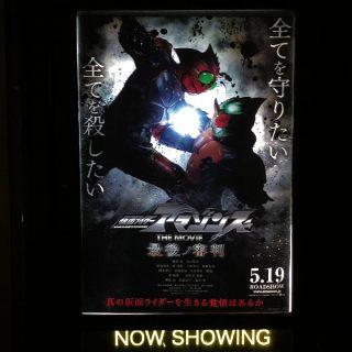 関連記事『「仮面ライダーアマゾンズ最後ノ審判」は仮面ライダーファン以外の人も観るべき映画!』のサムネイル画像