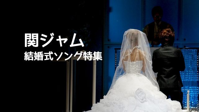 関ジャム「結婚式ソング特集」ランキングTOP20まとめ #関ジャム