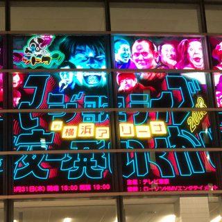 ゴッドタン マジ歌ライブ2018 in 横浜アリーナが最高すぎた!ネタバレ含む感想まとめ