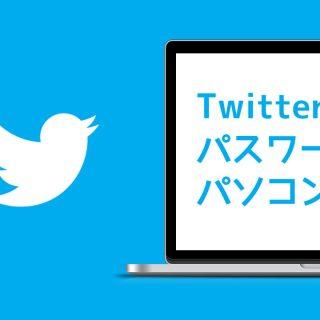 関連記事『Twitterのパスワードをパソコンで変更する方法』のサムネイル画像