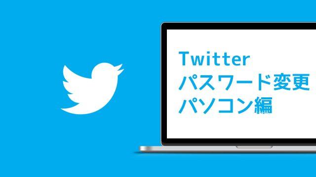 Twitterのパスワードをパソコンで変更する方法