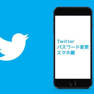 関連記事『Twitterのパスワードをスマホで変更する方法』のサムネイル画像