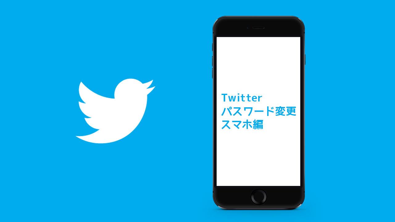 Twitterのパスワードをスマホで変更する方法