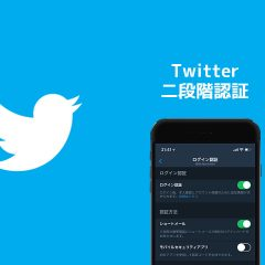 関連記事『アカウント乗っ取り対策!Twitterで二段階認証を設定する方法』のサムネイル画像