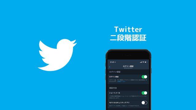 アカウント乗っ取り対策!Twitterで二段階認証を設定する方法