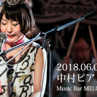 関連記事『中村ピアノ メジャー1stシングル「銃声と花びら」リリース記念ライブ@西新宿MELODIA Tokyo』のサムネイル画像