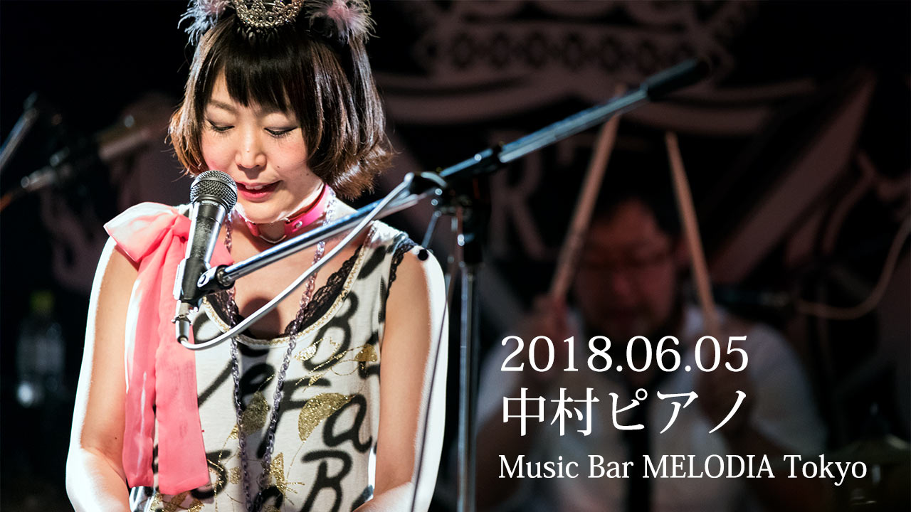 中村ピアノ メジャー1stシングル「銃声と花びら」リリース記念ライブ@西新宿MELODIA Tokyo