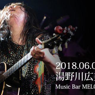 関連記事『2018年6月5日湯野川広美@西新宿MELODIA Tokyoライブレポ』のサムネイル画像