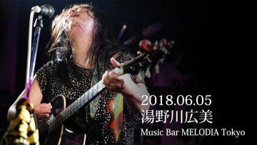 2018年6月5日湯野川広美@西新宿MELODIA Tokyoライブレポ