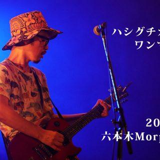 2018年6月27日六本木Morph-Tokyoハシグチカナデリヤのワンマンライブを見てきました