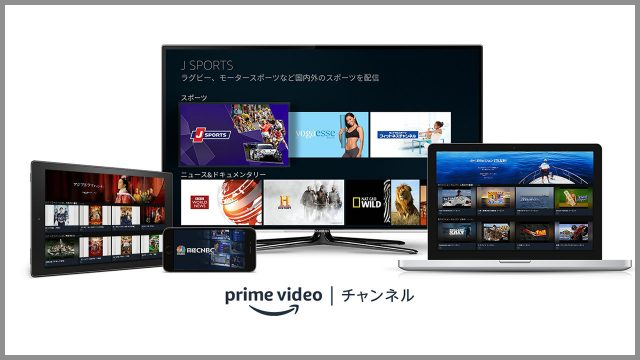 「Amazon Prime Video チャンネル」が開始!エンタメ~テレ☆バラエティ オンデマンドがおもしろそう!
