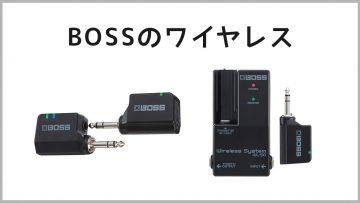BOSSからついにギター用小型ワイヤレスが登場!特にWL-20が使い勝手良さそう!