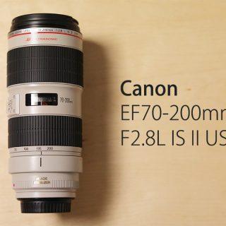 関連記事『Canonの大三元レンズ「EF70-200mm F2.8L IS II USM」を購入!』のサムネイル画像