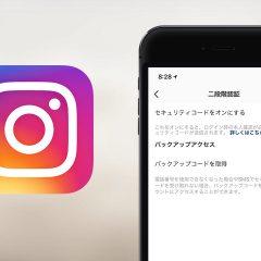 関連記事『アカウント乗っ取り対策!Instagramで二段階認証を設定する方法』のサムネイル画像