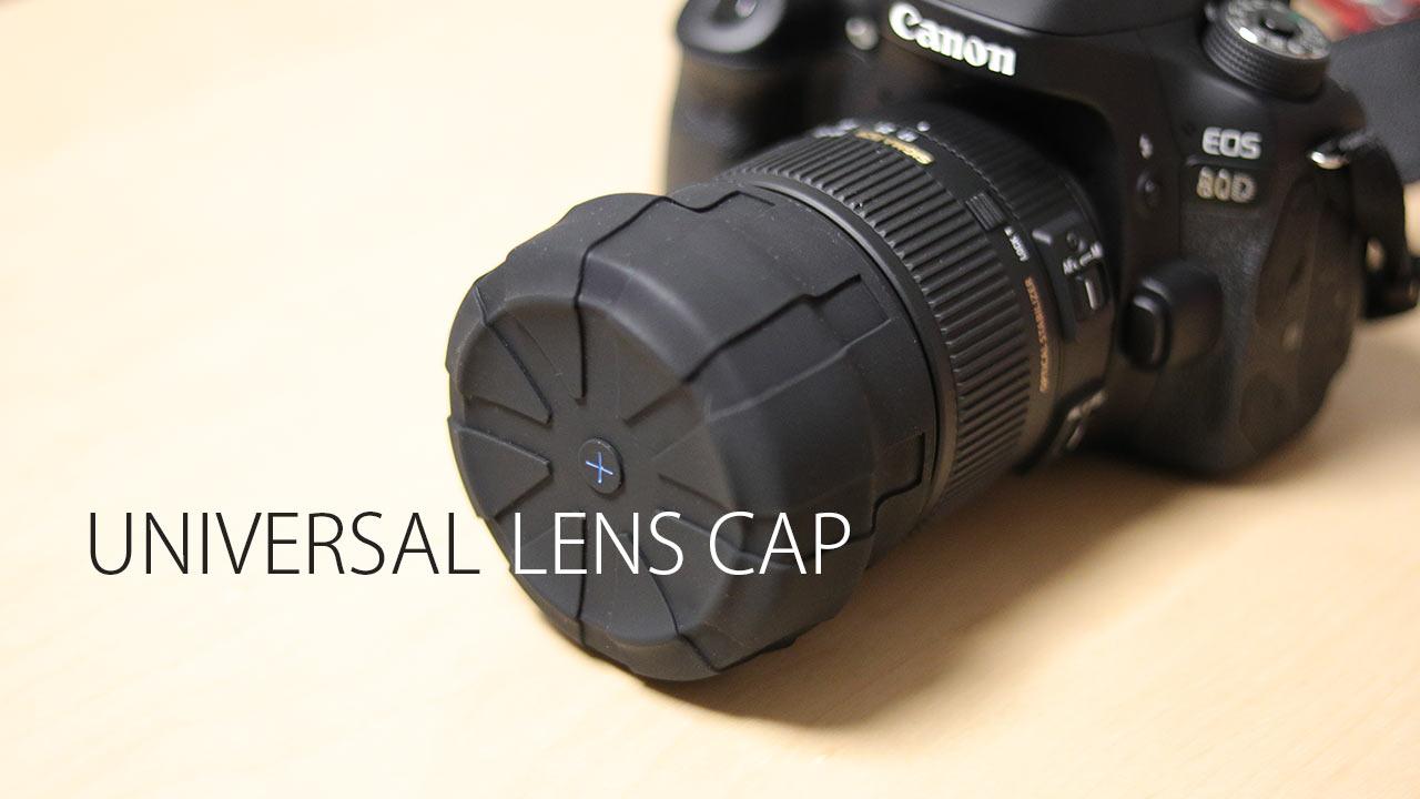 レンズを汚れや衝撃から守ってくれるレンズカバー「UNIVERSAL LENS CAP」がいい感じ