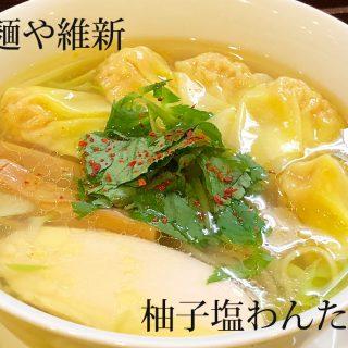 目黒の「麺や維新」の柚子塩わんたん麺が上品な味でうますぎる!