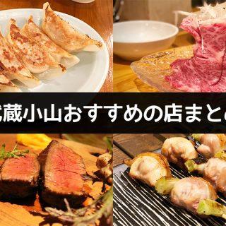 関連記事『武蔵小山でご飯食べるならここ!ミシュランガイド掲載店含むディナータイムに行くべきお店まとめ』のサムネイル画像