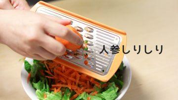 人参しりしり器で副菜を作るのが楽に!サラダなどにおすすめ!