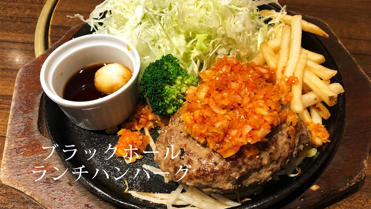 焼肉「ブラックホール」のランチハンバーグがお値打ち価格でおいしくて最高!