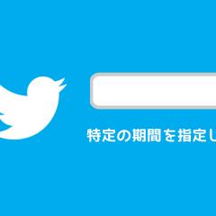 関連記事『Twitter検索で特定の期間に絞って日付指定して検索する方法』のサムネイル画像