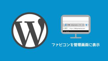 WordPressの管理画面にファビコンを表示する方法