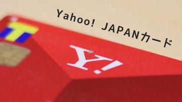 Yahoo! JAPANカードは年会費無料でポイント還元率が1%でTポイントカードとして使えるから作っておくと便利!