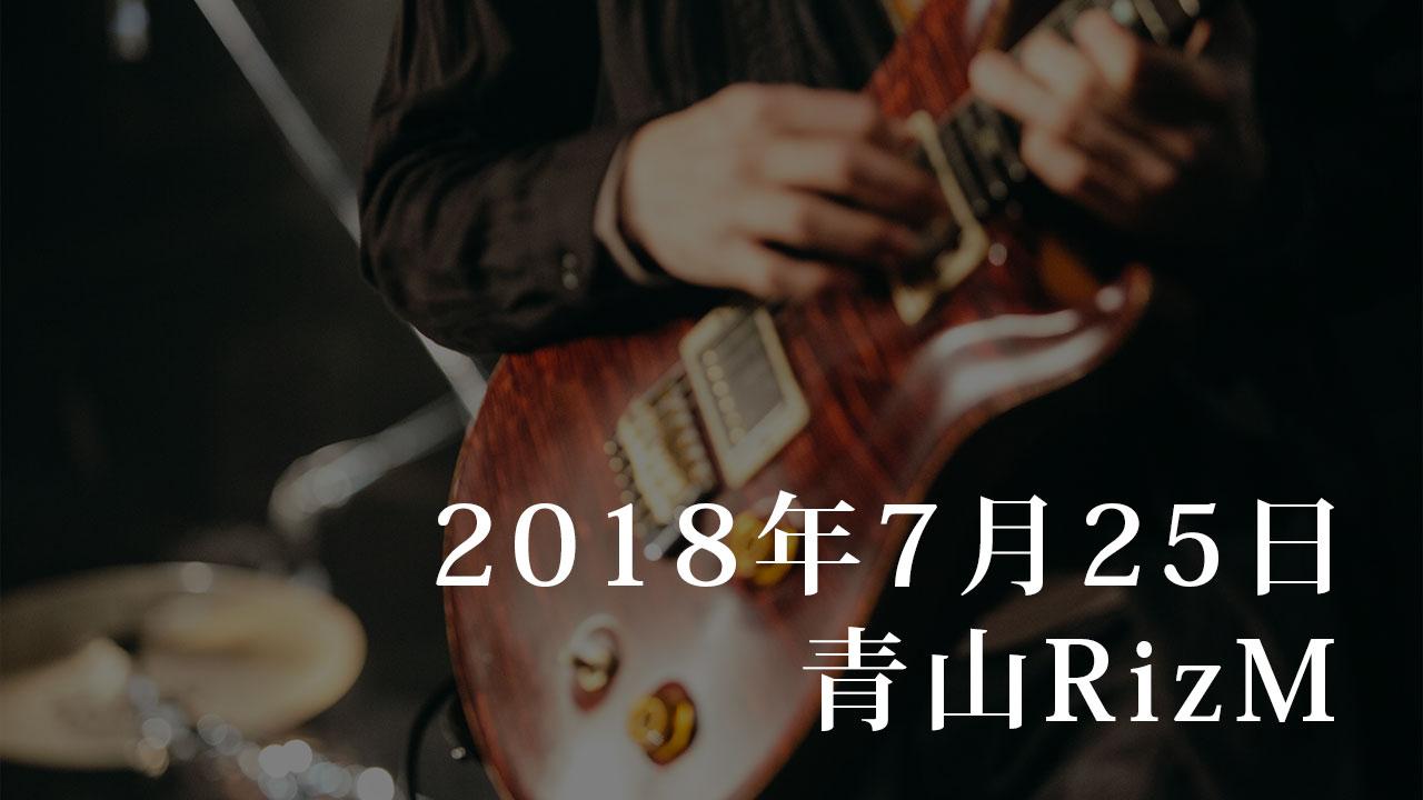 【告知】7月25日青山RizMにてアマオトのライブ!新曲発表予定です!