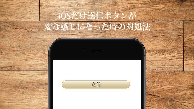 【CSS】formのsubmitボタンがiOSで角丸のグラデーションになってしまう時の対処法