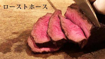 会員制の馬肉専門店「ローストホース」の馬肉フルコースが最高すぎた!