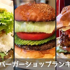 ハンバーガー好きは要チェック!首都圏のハンバーガー屋の個人的なランキング【2018年】