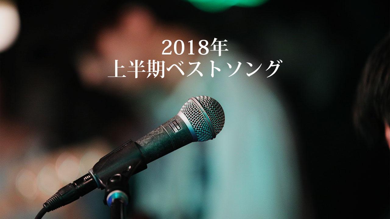 関ジャム「売れっ子音楽プロデューサーが選ぶ2018年上半期ベスト5」と個人的なTOP5