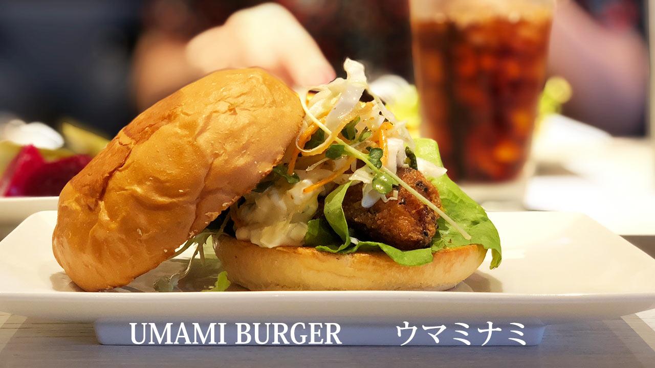 表参道「UMAMI BURGER」のフィッシュバーガー「ウマミナミ」がうますぎる!