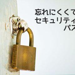 忘れにくくてセキュリティ高めなパスワードを作るコツ