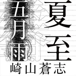 崎山蒼志初の配信シングル「夏至 / 五月雨」がどっちもカッコ良すぎる