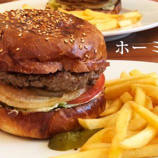 高田馬場「ホーミーズ」の肉感が楽しめるハンバーガーがうますぎ!