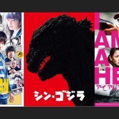 「シン・ゴジラ」など東宝の映画がAmazonプライムビデオで見放題に!
