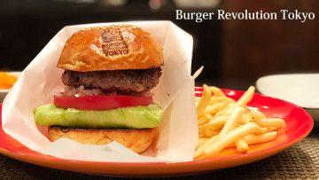 ランチのみ営業!麻布十番「Burger Revolution Tokyo」のハンバーガーが高級感あってすごい!